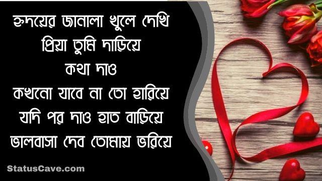 Bangla Romantic Status 3