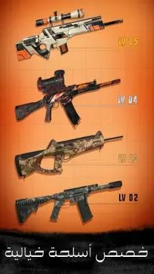 تحميل لعبة sniper 3d مهكرة اخر اصدار