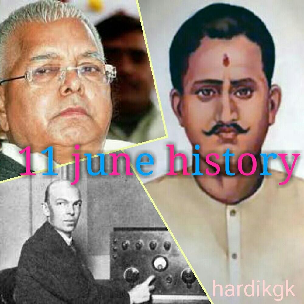 Today History in Hindi