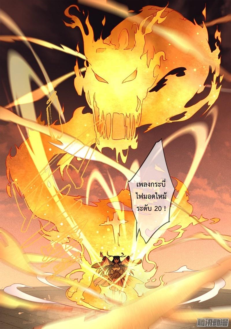 อ่านการ์ตูน Spirit Blade Mountain 246 ภาพที่ 9