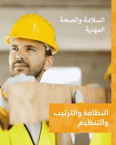 السلامة والصحة المهنية pdf