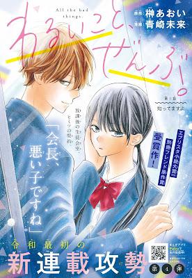 O romance 'Warui Koto, zembu' ganha mangá na Betsufure