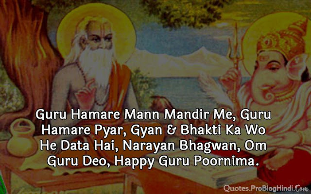 guru purnima sms in english