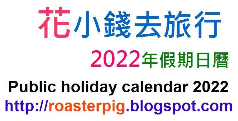 2022年日本公眾假期日曆