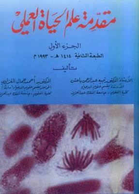 تحميل كتاب علم الحياة نبيه باعشن
