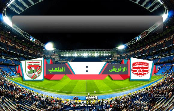 يلا شوت| مشاهدة مباراة الافريقى والملعب التونسى بث مباشر