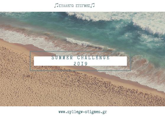 Summer Challenge 2019 by ΣΥΛΛΕΓΩ ΣΤΙΓΜΕΣ