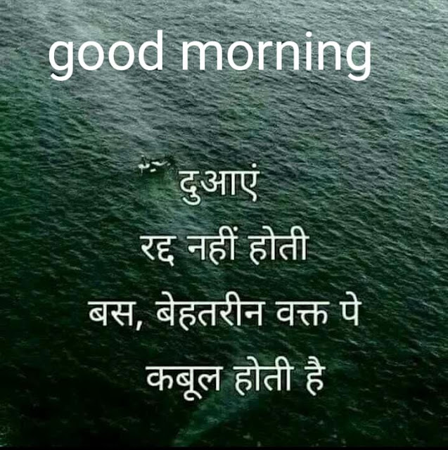 Good morning Hindi Quotes of the day on time