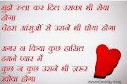 Hindi Love SMS 140 Character
