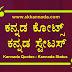 ಕನ್ನಡ ಕೋಟ್ಸ್ - ಕನ್ನಡ ಸ್ಟೇಟಸ್ - Kannada Quotes - Kannada Status - Life Quotes in Kannada
