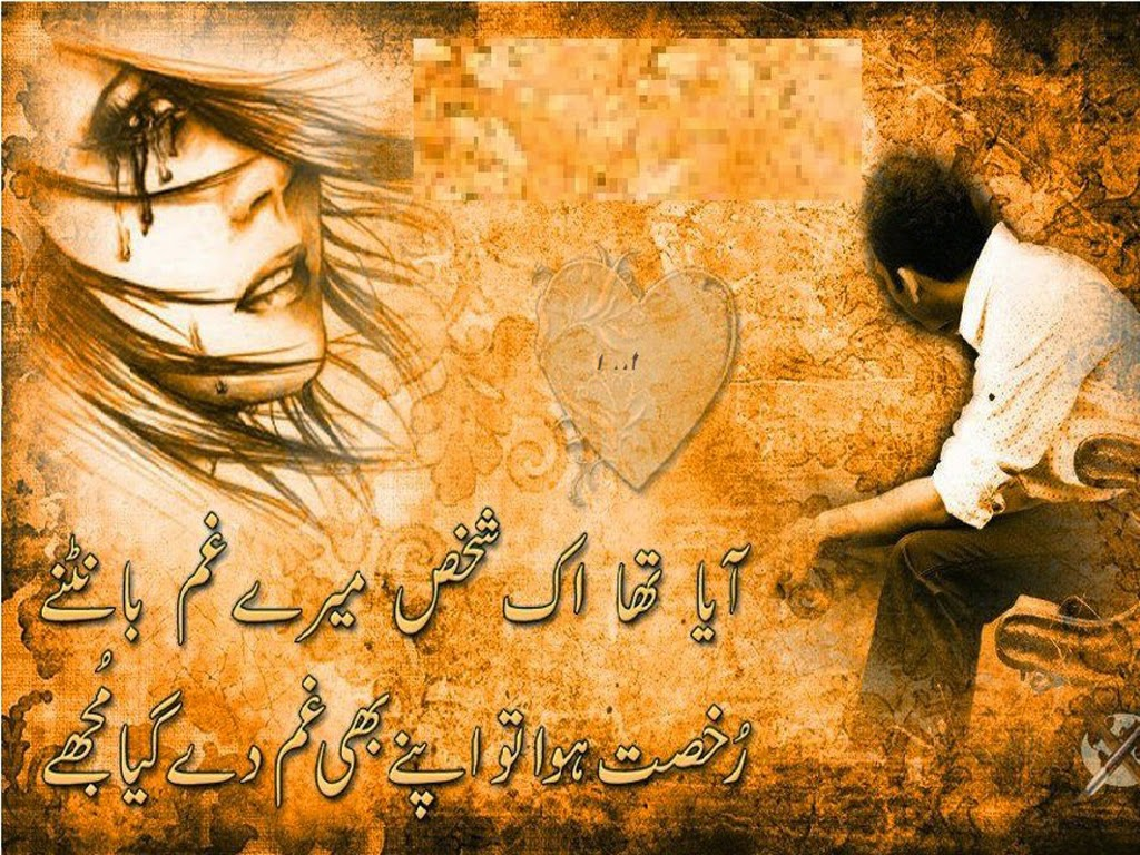 Famous Sad Urdu Poetry Sad Poetry In Urdu About Love 2 Line About