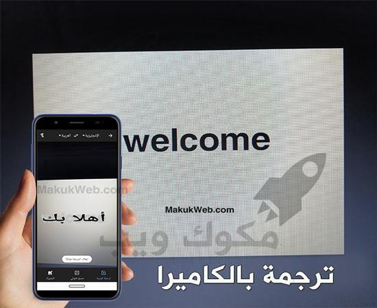 تحميل برنامج ترجمة بالكاميرا بدون نت بالتصوير
