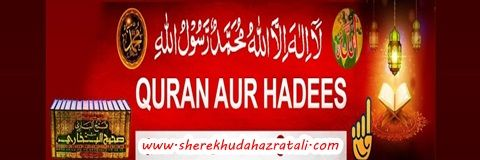 Indexed a blog post about quran aur hadees, noble quran translation, quran verses, quran quotes, hadees, islamic hadees, hadith quotes and more.