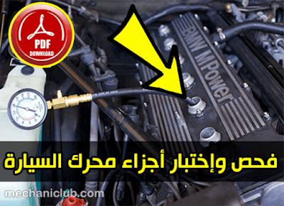 كتاب فحص وإختبار أجزاء محرك السيارة PDF