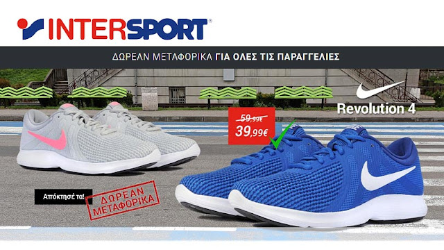 Nike Revolution 4 - προσφορα - intersport