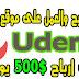 كورس كامل عن الربح من موقع Udemy لربح 500$ يومياً