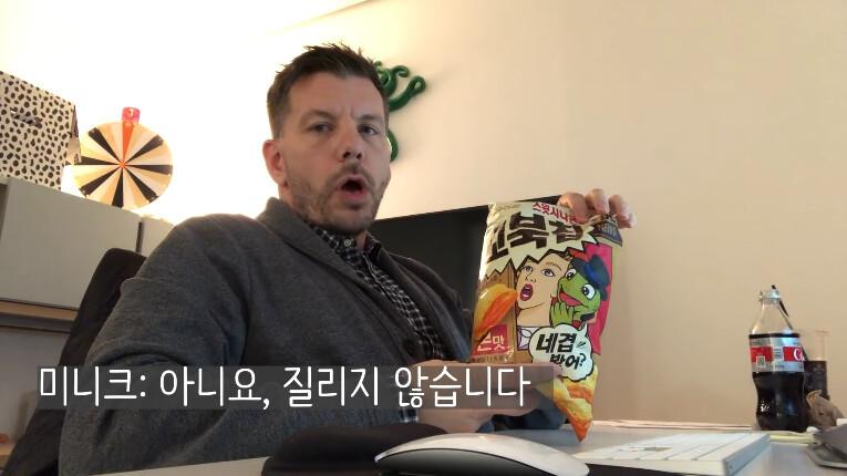 꼬북칩에 중독된 외국인