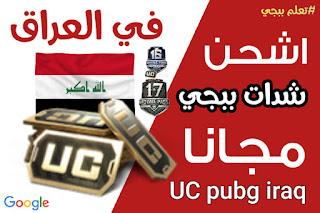 اشحن شدات ببجي مجانا العراق | uc pubg iraq