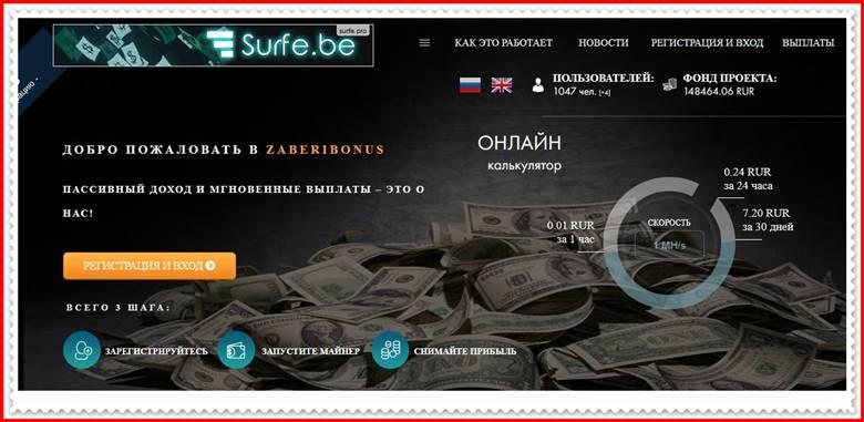 Мошеннический сайт zaberibonus.ru – Отзывы, развод, платит или лохотрон? Мошенники