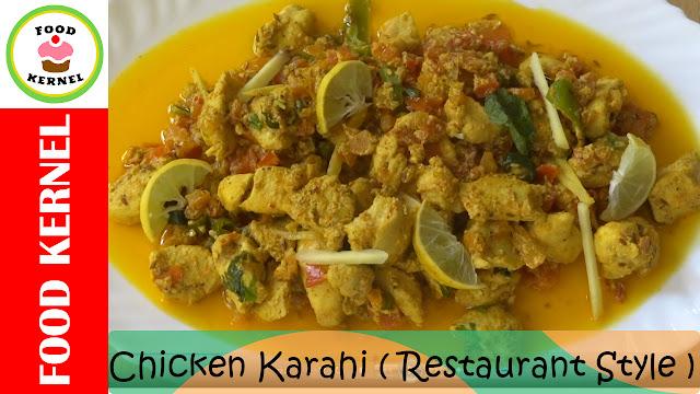 Chicken Karahi Recipe | Chicken kadai | Howto  make Chicken Karahi ( Restaurant Style ) | Chicken Boneless Karahi Food Street Style | Chicken boneless karahi | easy karahi | quick karahi | delicious chicken recipe | easy chicken recipe