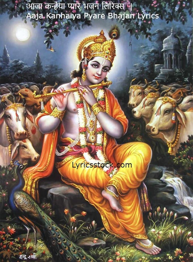 आजा कन्हैया प्यारे भजन लिरिक्स  |  Aaja Kanhaiya Pyare Bhajan Lyrics