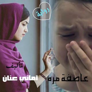 رواية عاصفة مرة الحلقة الثالثة 3 - اماني عنان