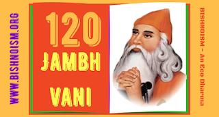 श्री गुरु जम्भेश्वर शब्दवाणी (शब्द 04) || Shri Guru Jambheshwar Shabdvani (Shabd 04) || Bishnoism