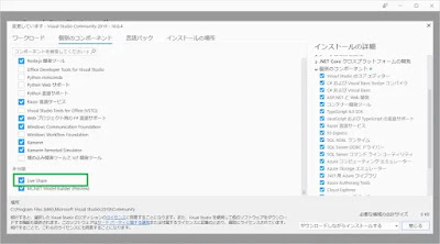 LiveShare install