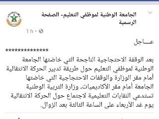 الوزارة تستدعي النقابات التعليمية غدا من أجل استكمال نتائج الحركة الوطنية والجهوية والإعلان عن نتائج الحركة المحلية