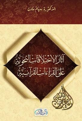 آثار الإختلافات النحوية على القرآءات القرآنية - سهام مادن , pdf