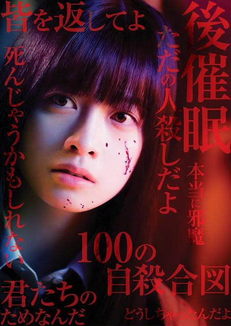 """Primer póster de """"Signal 100"""", la esperada adaptación al cine del manga de terror de Miyatsuki Arata"""