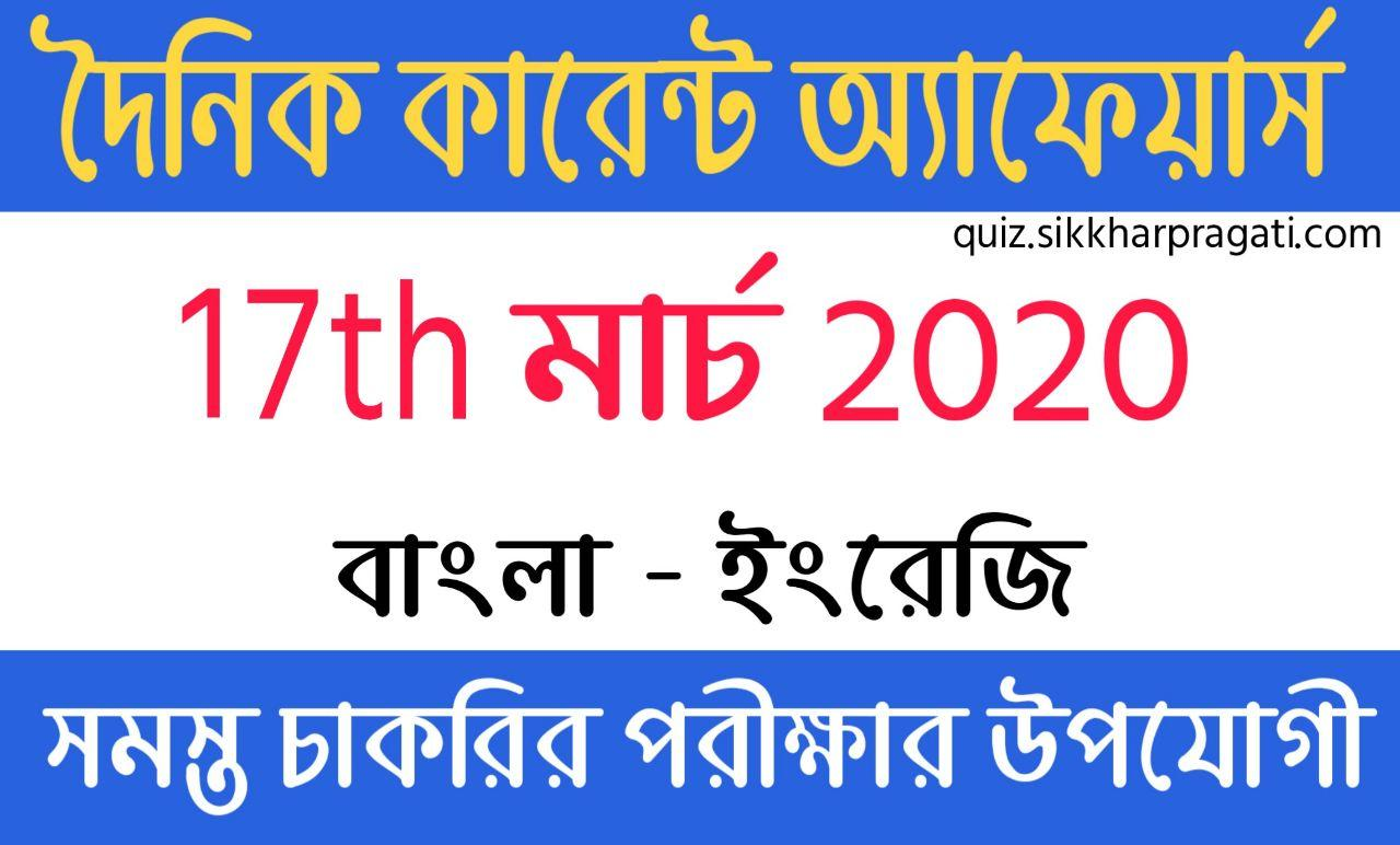 Current Affairs In Bengali And English 17th March 2020