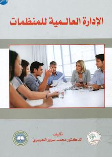 تحميل كتاب الإدارة العالمية للمنظمات pdf محمد سرور الحريري، مجلتك الإقتصادية