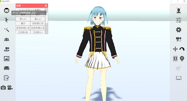 「3teneFREE」で3Dモデルの表情を操作している画面