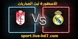 مشاهدة مباراة ريال مدريد وغرناطة بث مباشر الاسطورة لبث المباريات بتاريخ 23-12-2020 في الدوري الاسباني