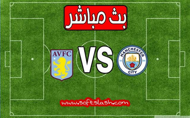 شاهد مباراة Manchester city vs Aston villa live بمختلف الجودات