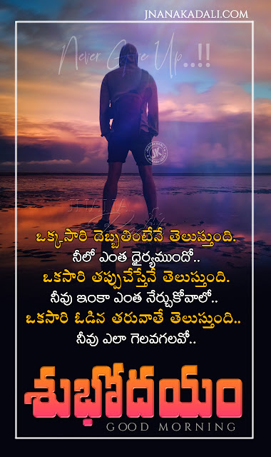 good morning quotes in telugu, self motivational good morning messages in telugu, telugu best life changing words