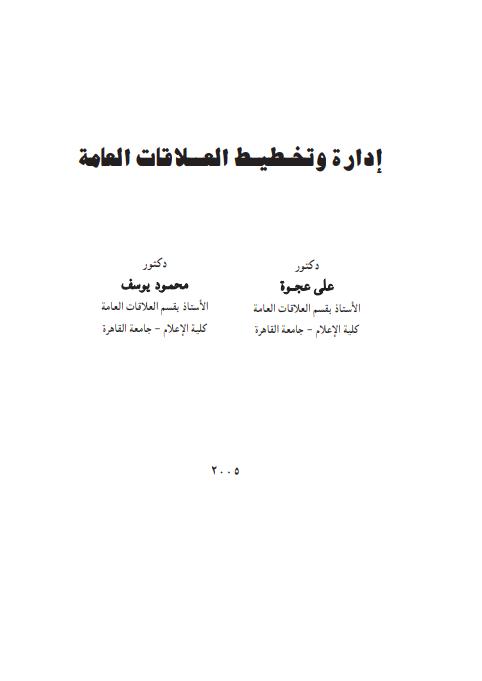 تحميل كتاب إدارة المنظمات العامة pdf
