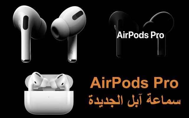 AirPods Pro, مراجعة AirPods Pro, سماعة آبل الجديدة تلاقي موجات من السخرية, سماعة آبل الجديدة,