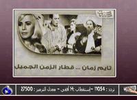 تردد قناة تايم زمان