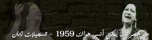 هجرتك يمكن أنسى هواك من حفل سينما قصر النيل 5 نوفمبر 1959