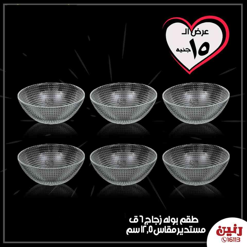 عروض رنين اليوم الاحد 31 مايو 2020 مهرجان ال 15 جنيه