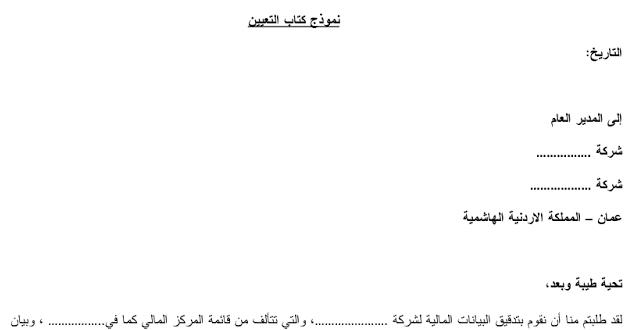 نموذج كتاب تعيين مدقق حسابات خارجي 2017 Al Mo7aseb Al Mo3tamad