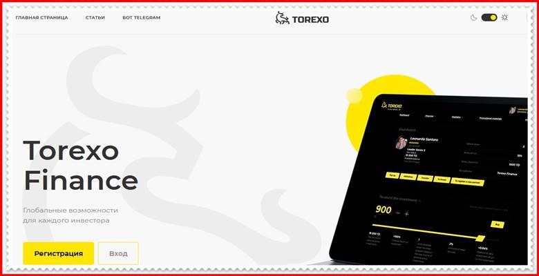 [ЛОХОТРОН] torexo.io – Отзывы, развод? Компания Torexo Finance мошенники!