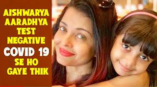 ऐश्वर्या राय बच्चन और आराध्या बच्चन का आया covid-19 का टेस्ट नेगेटिव, अभिषेक बचचन ने दी जानकरी