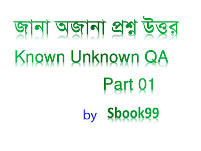 Known-Unknown-Question-Answers-Part-01