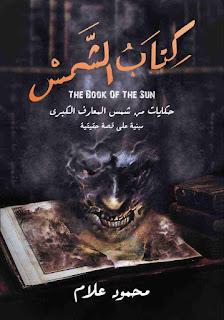 رواية كتاب الشمس