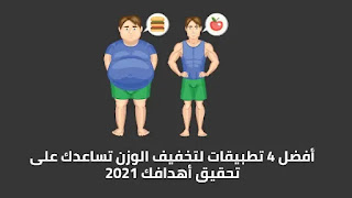 أفضل 4 تطبيقات لتخفيف الوزن تساعدك على تحقيق أهدافك 2021