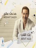 Medhat Saleh-Bent Al Alb 2019