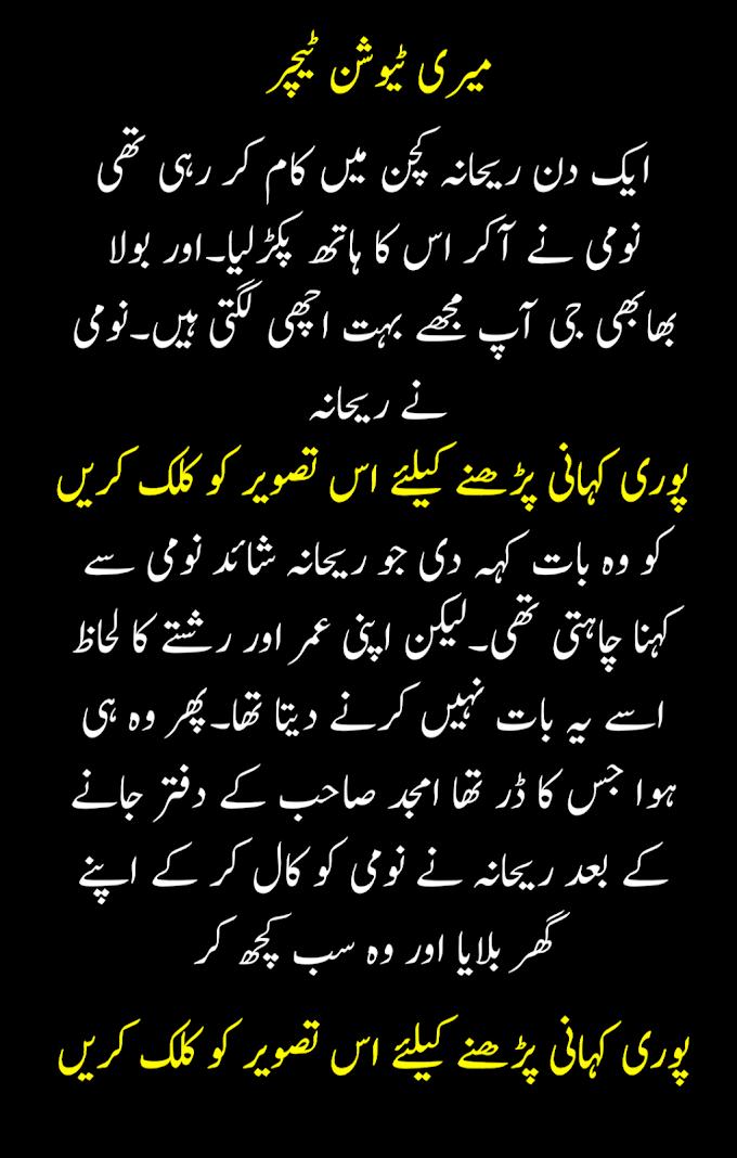 Urdu Story Book | Intresting Story in urdu | urdu story book review